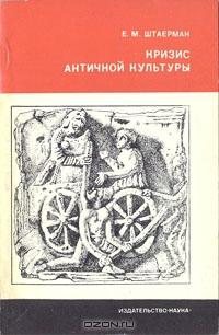 Кризис античной культуры