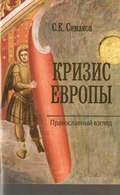 Кризис Европы. Православный взгляд