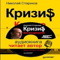Кризис: Как это делается Стариков Николай