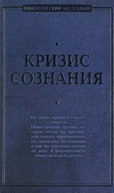 Кризис сознания: сборник работ по «философии кризиса»
