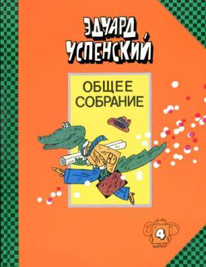 Крокодил Гена и его друзья [илл. Виктор Боковня]
