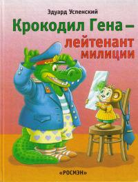 Крокодил Гена – лейтенант милиции (= Крокодил Гена и грабители)