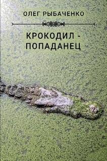 Крокодил-попаданец
