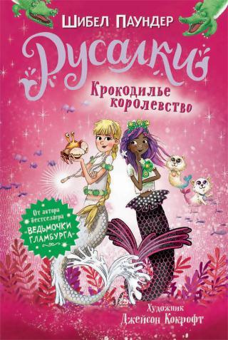 Крокодилье королевство [Bad Mermaids: On the Rocks - ru/litres]