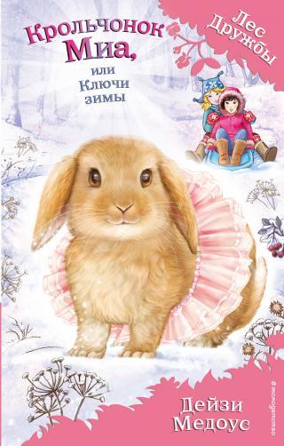 Крольчонок Миа, или Ключи зимы [litres]