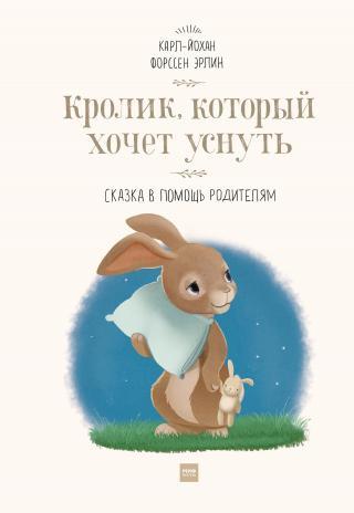 Кролик, который хочет уснуть [Сказка в помощь родителям] [litres]