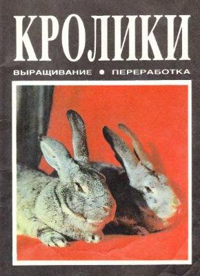 Кролики. Выращивание, переработка