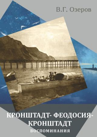 Кронштадт – Феодосия – Кронштадт. Воспоминания