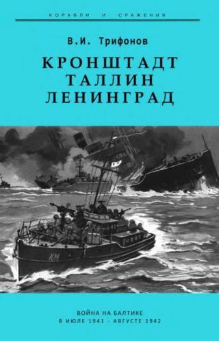 Кронштадт-Таллин-Ленинград Война на Балтике в июле 1941 – августе 1942 гг.