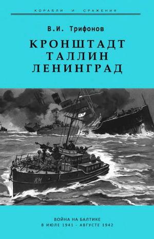Кронштадт-Таллин-Ленинград. Война на Балтике в июле 1941 – августе 1942 гг.