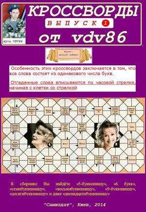 Кроссворды от vdv86. Выпуск 1