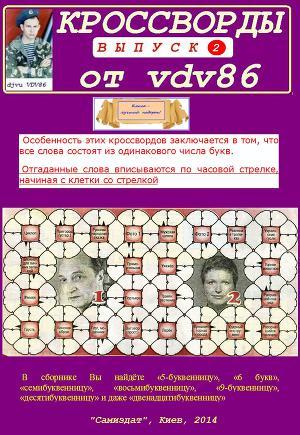 Кроссворды от vdv86. Выпуск 2