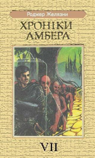 Кров Амбера