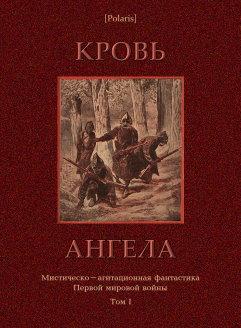 Кровь ангела [Мистическо-агитационная фантастика Первой мировой войны. Том I]