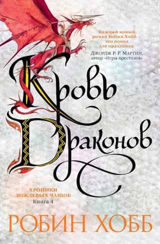 Кровь Драконов [перевод: Notabenoid]