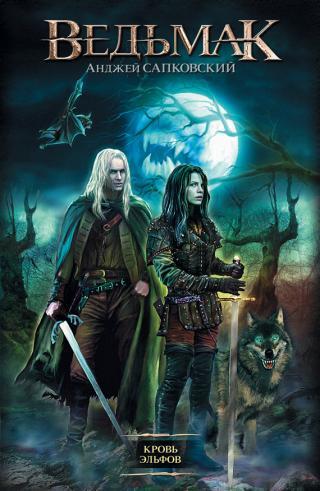 Кровь эльфов (Ведьмак - 3)
