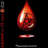 Кровь или 72 часа