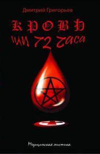 Кровь или семьдесят два часа