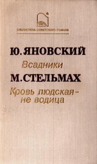 Кровь людская – не водица (сборник)