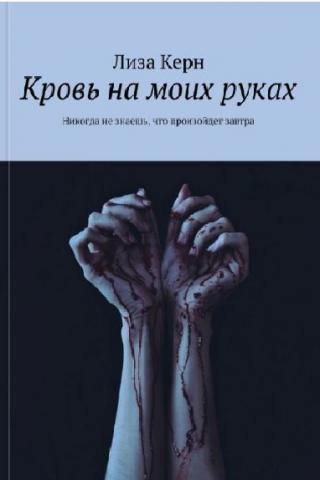 Кровь на моих руках (СИ)