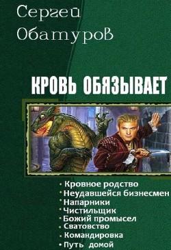 Кровь обязывает. Книги 1-8 (СИ)
