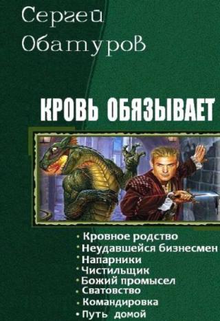 Кровь обязывает [Книги 1-8]
