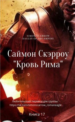 Кровь Рима [ЛП][The Blood of Rome]