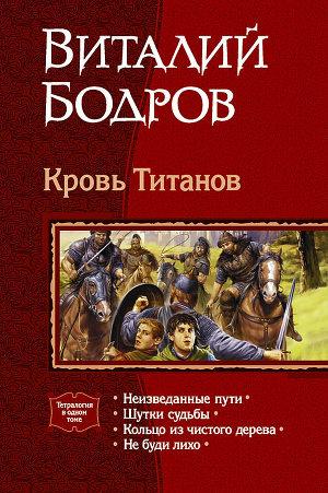 Кровь Титанов. Тетралогия.