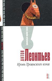 Кровь Троянского коня