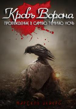 Кровь ворона: Пробуждение в самую темную ночь (ЛП)