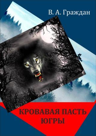 Кровавая пасть Югры [сборник]