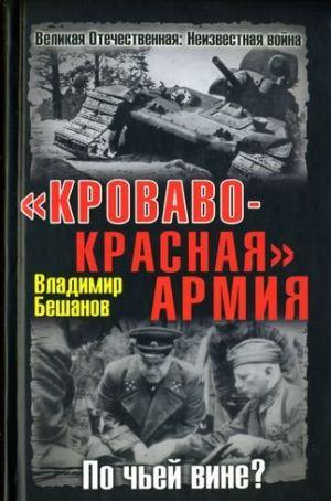 """""""Кроваво-Красная"""" Армия. По чьей вине?"""