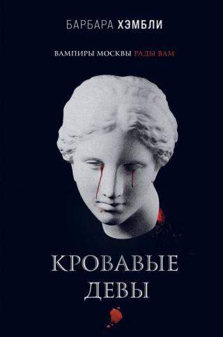 Кровавые девы
