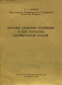 Кровавые злодеяния гитлеровцев в селе Алексеевка, Сталинградской области