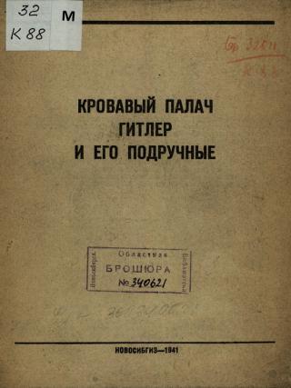 Кровавый палач Гитлер и его подручные [без иллюстраций]