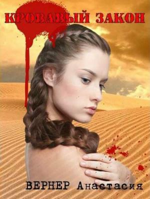 Кровавый закон