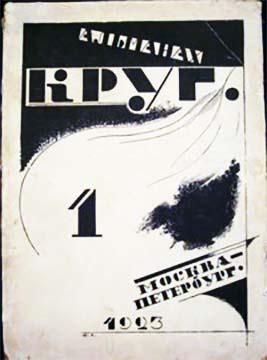 Круг-1. Альманах артели писателей (Сборник)