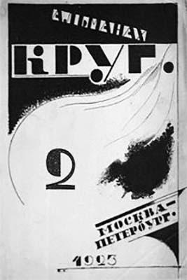 Круг-2. Альманах артели писателей (Сборник)