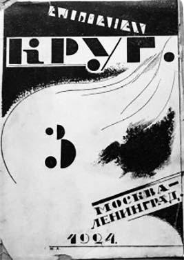 Круг-3. Альманах артели писателей (Сборник)