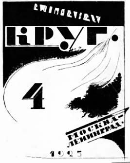 Круг-4. Альманах артели писателей (Сборник)