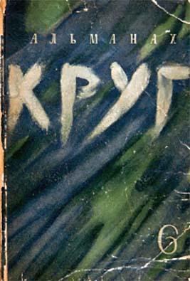 Круг-6. Альманах артели писателей (Сборник)