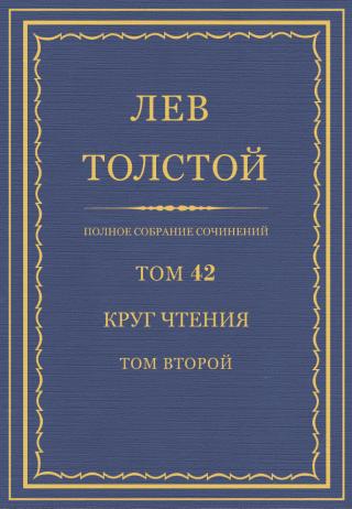 Круг чтения (1904—1908 гг.) том второй