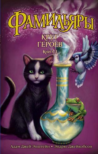Круг Героев [litres]