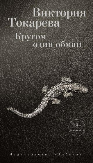 Кругом один обман (сборник)