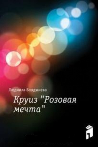"Круиз ""Розовая мечта"""