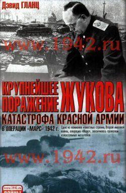 Крупнейшее поражение Жукова Катастрофа Красной Армии в Операции Марс 1942 г.