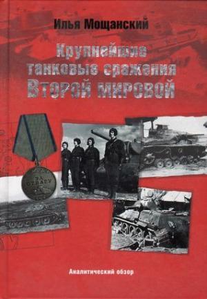 Крупнейшие танковые сражения Второй мировой войны. Аналитический обзор