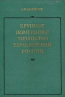 Крупное помещичье хозяйство европейской России (Конец XIX - начало ХХ века)