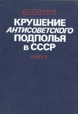 Крушение антисоветского подполья в СССР. Том 2