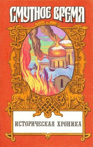 Крушение царства: Историческое повествование